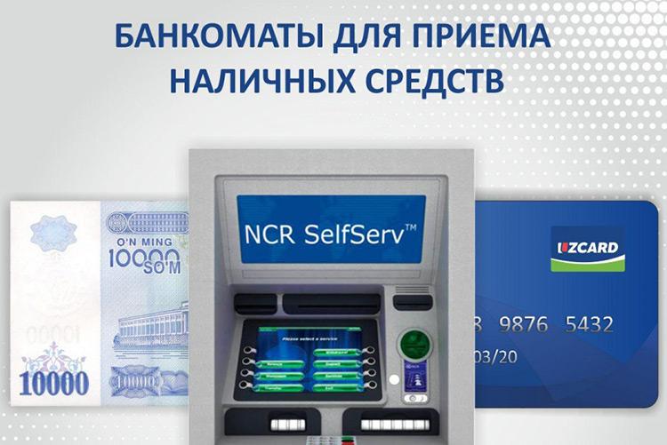 банки узбекистана микрокредит